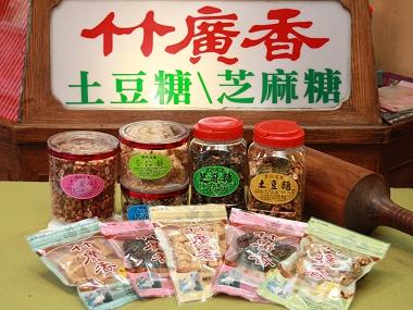 彰化員林名產‧竹廣香土豆糖